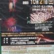 今晩は江南市民花火大会 今のところ開催予定
