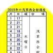 「年間専門講座日程」について①…浅草西会館