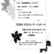 こ〜る•なんざい 第8回演奏会(終了)