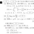 早稲田・商学部・数学 1