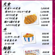 2階 麺処 御里メニュー表(食事・飲物)