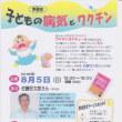 8月5日(日)ワクチン学習会開催