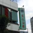 東京酒樓 (トウキョウシュロウ) 五反田