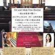 Eri and Maki Duo Recital 聖公会聖堂の響き(終了)