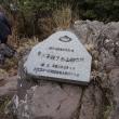 九州を旅する   開聞岳登山 屋久島見ゆ。