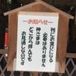 2018年8月19日(日)糺の森の下鴨神社