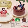 祝・クリスマスケーキ当選!