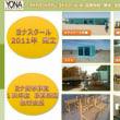YONA SCHOOL奨学事業