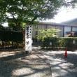 五島美術館秋の茶の友茶会