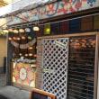 東京へ〜 日暮里繊維街・谷中ランプ体験