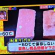 3/21 マグロの保管温度