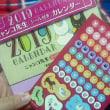 にゃんこ先生カレンダー!!