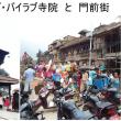 ネパールの旅-4