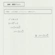 2019年度採用岐阜県教員採用二次試験  ~中学校種数学の実技試験