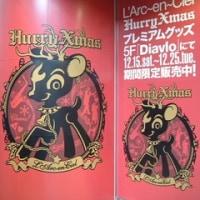 Hurry Merry Xmas