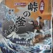板鼻~安中~松井田~坂本 中山道六十九次ウォーク(6日目)