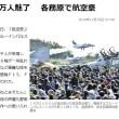 岐阜基地航空祭に14万5千人
