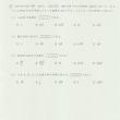 2018年度採用の岐阜県教員採用1次試験問題9 ~<高等学校種>教科専門数学の問題