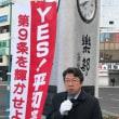 20181217 社民党松本総支部「第551回月曜の声」