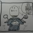 4コマ漫画【カブのおじさん】