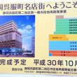 ◆ 呉服町一丁目の再開発ビル