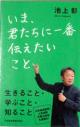 今井絵理子氏初当選