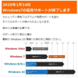 いよいよあと1年、Windows 7の延長サポート終了