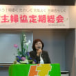 第52回川連主婦協定期総会