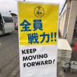 J2第23節 栃木SC×山形戦「ゴール裏応援体験ツアー」のお知らせ
