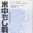 対中強硬派のナヴァロ氏が、「中国の経済的な侵略」について講演リバティーweb