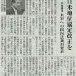 #akahata 日米地位協定改定を/日本共産党:赤嶺議員 米軍への国内法適用要求・・・今日の赤旗記事