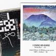 大島康紀「蝶」絵画展