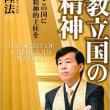 「勝利の方程式とは・・・・あなたの思いそのものが、あなたの未来をつくる」大川隆法総裁