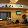 「山里コンサート」を開催