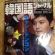 『韓国語ジャーナル』は届きました(^^)v