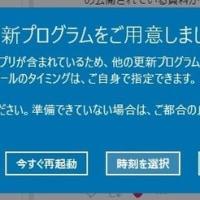 Windows 10 Creators Update がようやく来た