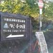 十勝岳温泉 カミホロ荘に行ってきた