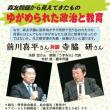【炎上】前川喜平の講演を受けた高校生、内容が異常だったと告発する