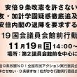 11.19JR津田沼南口街宣と国会行動