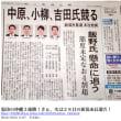次は新潟市長選で……。