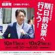 明日は、『えとう征士郎』日田を遊説します‼️