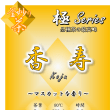 455煎 注目の茶品種 Vol.34 香寿