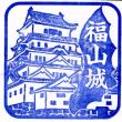 ぶらり旅・福山城②筋鉄御門etc(広島県福山市)