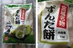業務スーパー ~ずんだ餅 & 冷凍マドレーヌ~
