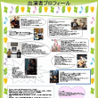 いよいよ明日開催!笑来部~わらいぶ~VOL,14は「新ひだか町大雪雪害復興支援イベント」
