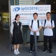 物理·地学部 日本地球惑星科学連合2018年大会