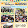 第8回(平成29年)ふれあい福祉フェスティバル 開催です!