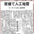転載: 馬鹿でもわかる「人工地震」:NHKが深夜番組で「終戦直前の米軍による人工地震攻撃」を示唆