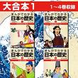 まんがでわかる日本の歴史 大合本1 1~4巻収録