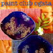 🍁瑠璃色の金銀盛り皿🌾